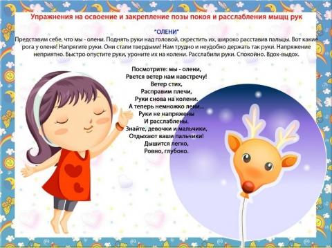 Картотека релаксационных игр и упражнений для детей.